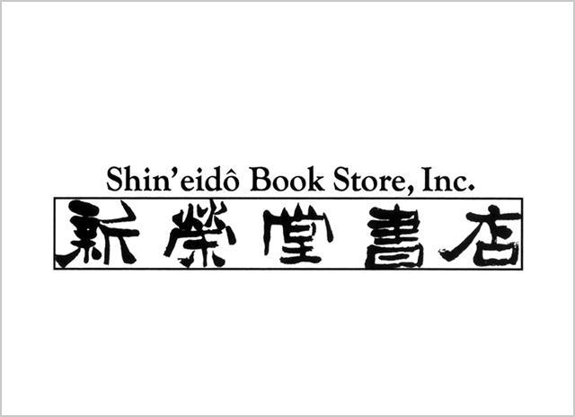 Shin'eidō Book Stores ,Inc.