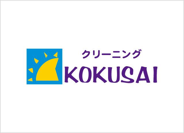 KOKUSAIへのアクセス