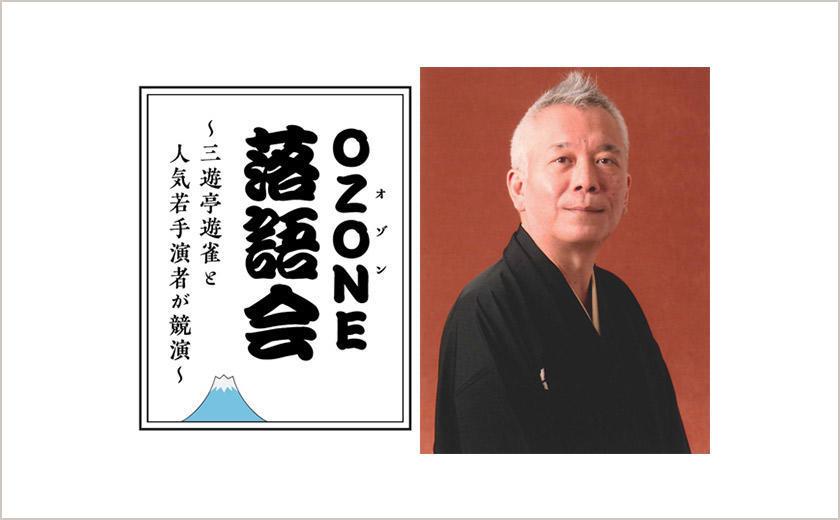 OZONE落語会</br> ~三遊亭遊雀と人気若手演者が競演~