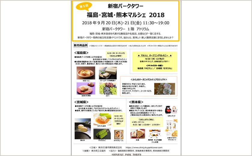 新宿パークタワー 福島・宮城・熊本マルシェ2018