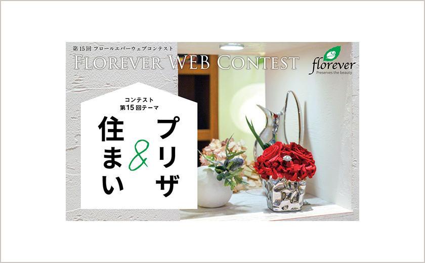 第15回 フロールエバーウェブコンテスト『住まい&プリザ』入選作品展