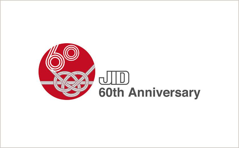 「次世代を担うデザイン展」「JIDアワード60年の歴史展 & JID AWARD 2018 受賞作品展」