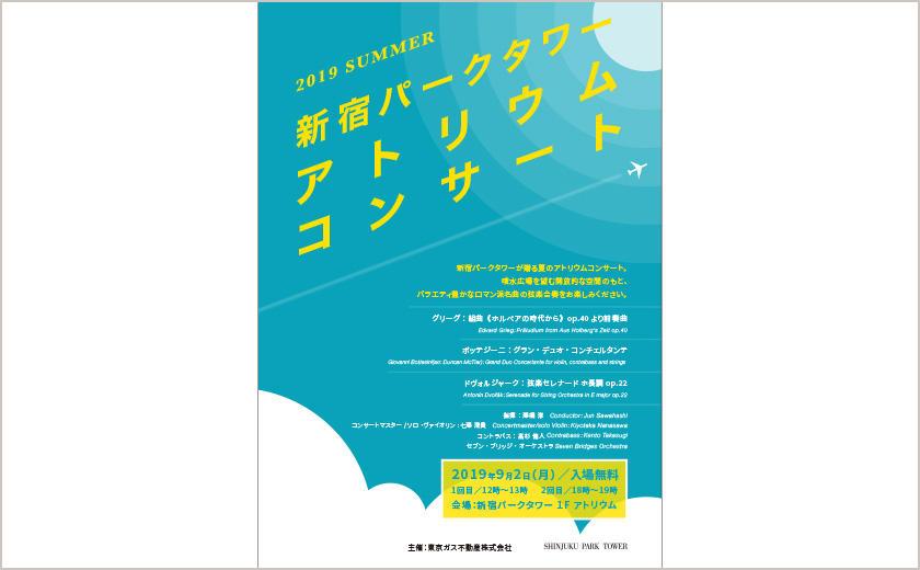 新宿パークタワー アトリウムコンサート 2019 SUMMER