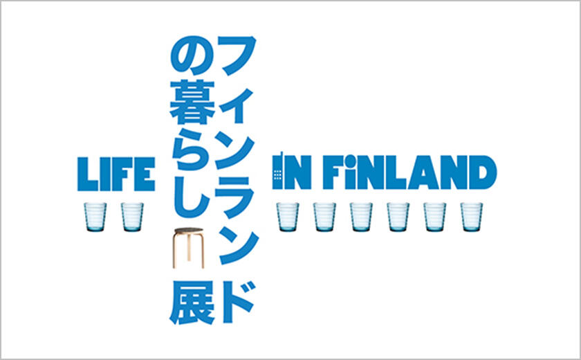 Life in Finland フィンランドの暮らし展