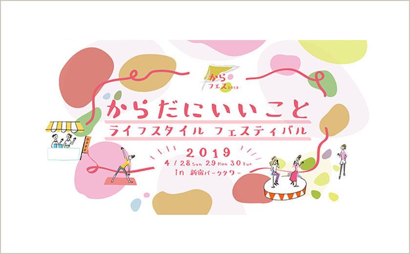 からだにいいことライフスタイルフェスティバル 2019