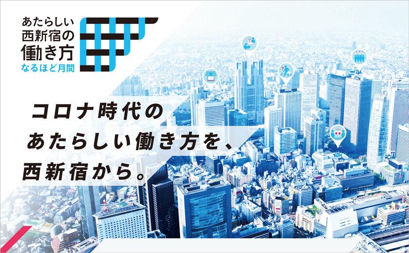 あたらしい西新宿の働き方