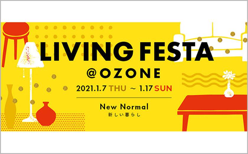 セールで探そう!<br />お気に入りの家具・インテリア<br />LIVING FESTA@OZONE<br />New Normal -新しい暮らし-