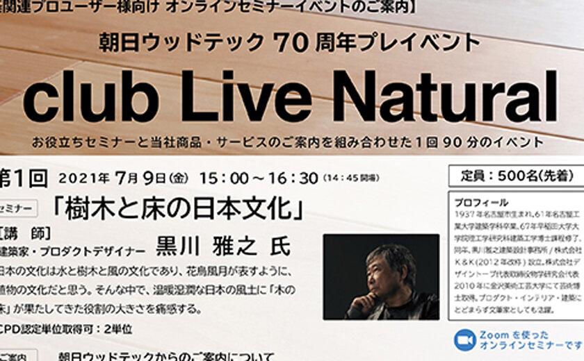 朝日ウッドテック70周年プレイベント<br />「club Live Natural」