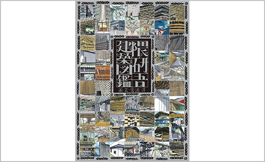 『隈研吾建築図鑑』から読み解く、隈研吾の挑戦 <br>CLUB OZONE <br>プロフェッショナル会員限定セミナー